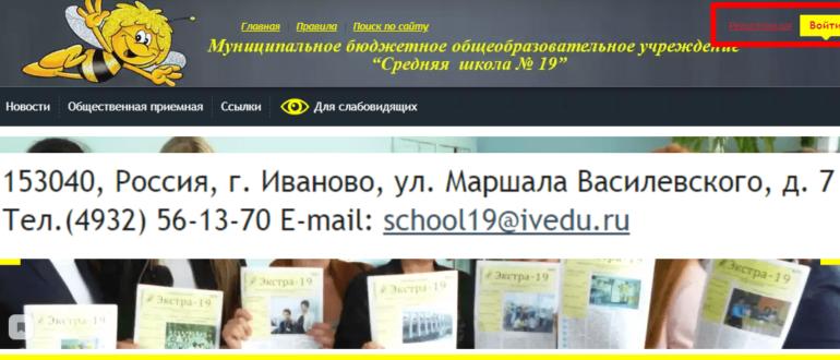 Школа 19 Иваново личный кабинет