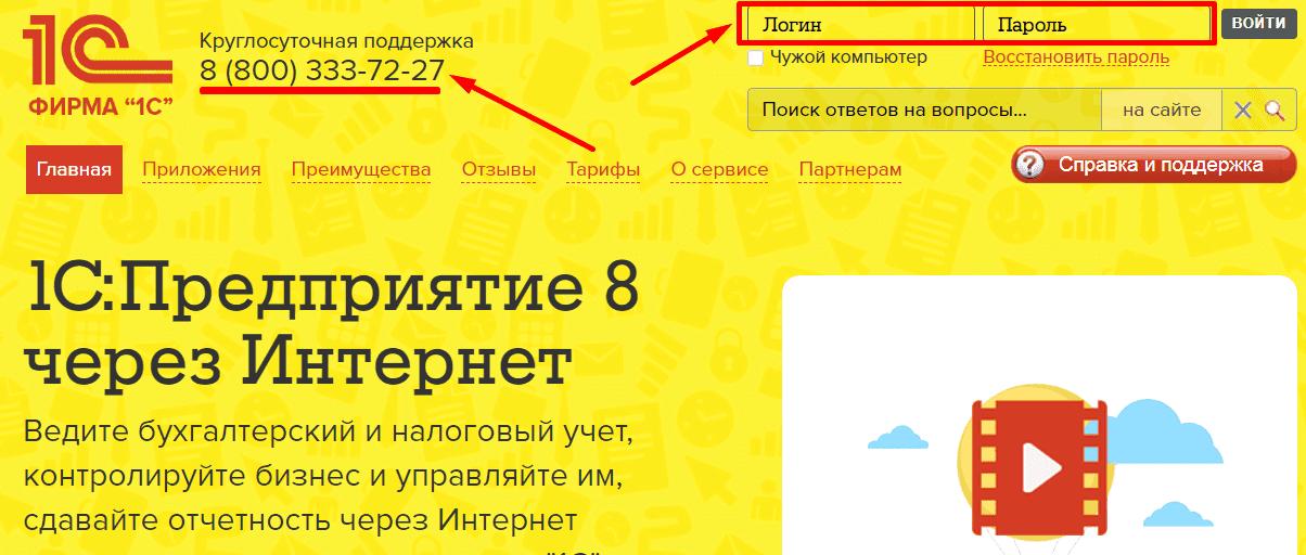 ЛК «1С Фреш»