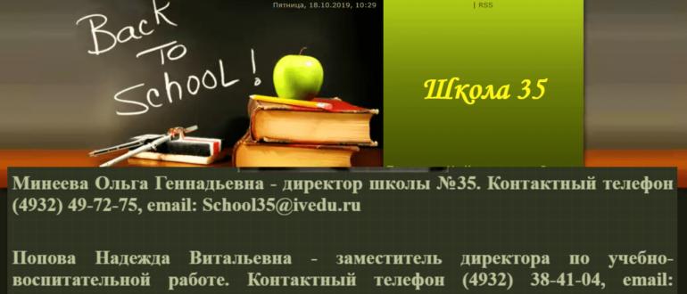 Школа 35 Иваново личный кабинет