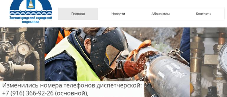 Водоканал Звенигорода личный кабинет