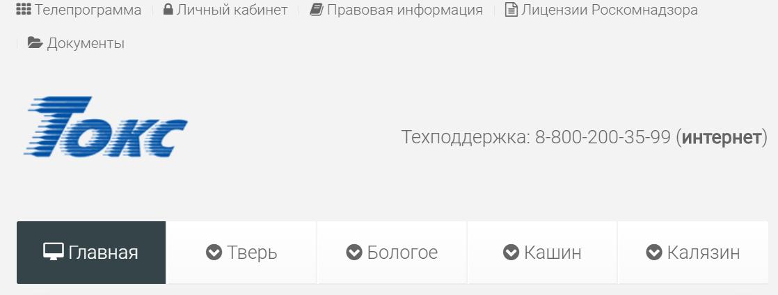ЛК «Токс» Тверь