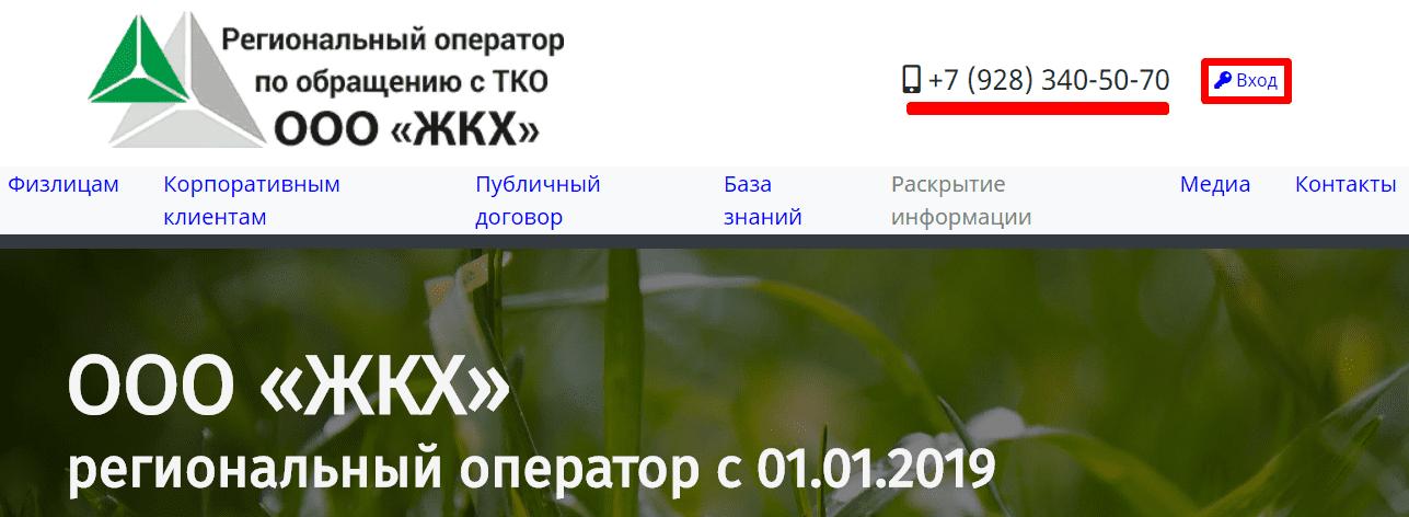Региональный Оператор ТКО личный кабинет