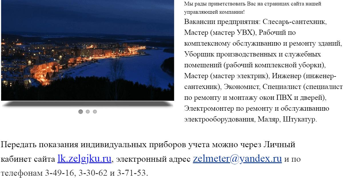 ГЖКУ Зеленогорск личный кабинет