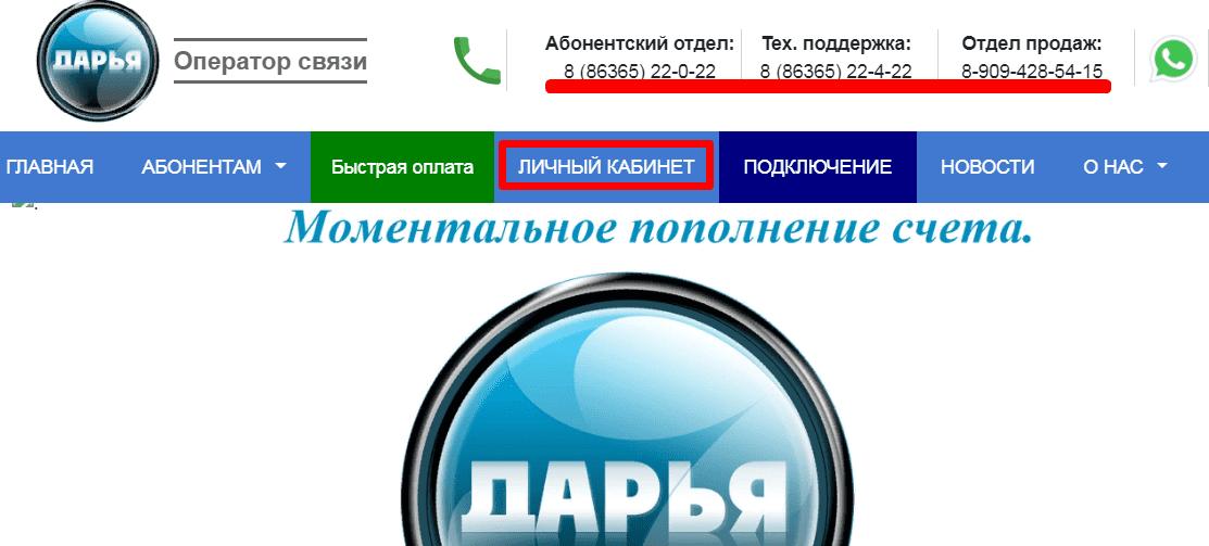 Дарья Каменск Шахтинский личный кабинет
