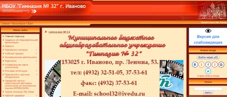 32 Гимназия Иваново личный кабинет