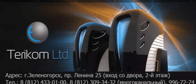 Териком Зеленогорск личный кабинет
