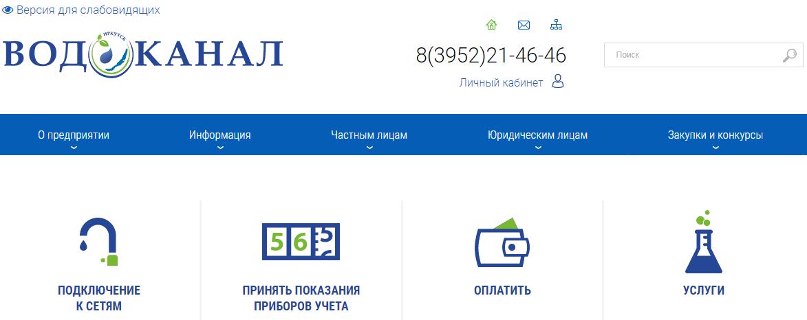 Водоканал Иркутск личный кабинет