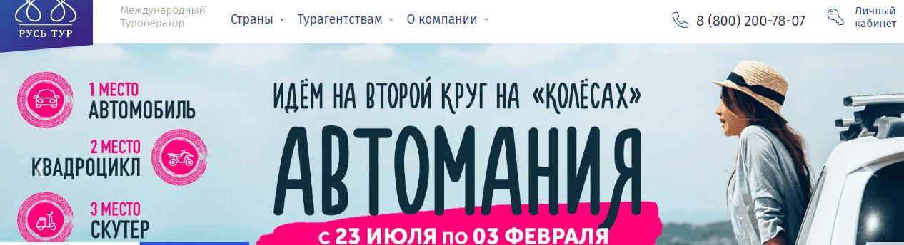 Русь Тур личный кабинет