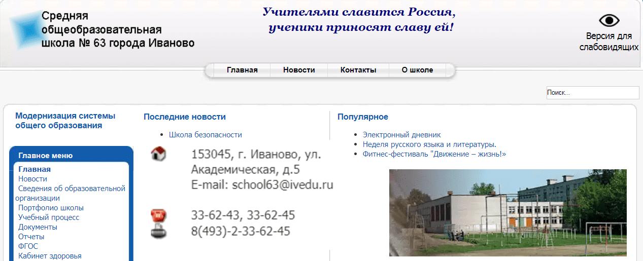 Школа 63 Иваново личный кабинет