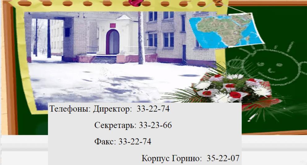 ЛК Школа 41 Иваново