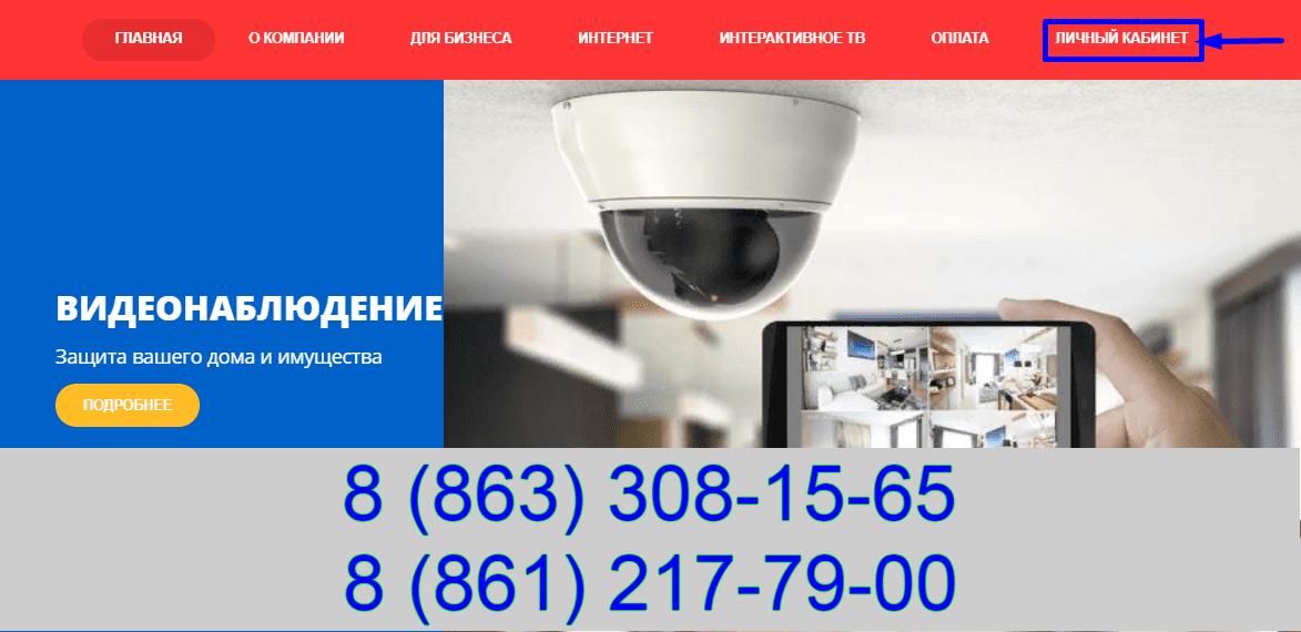 телсто интернет личный кабинет