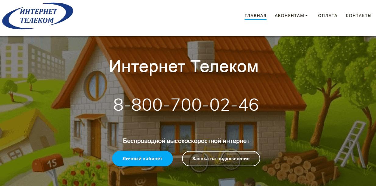 Интернет Телеком Гулькевичи