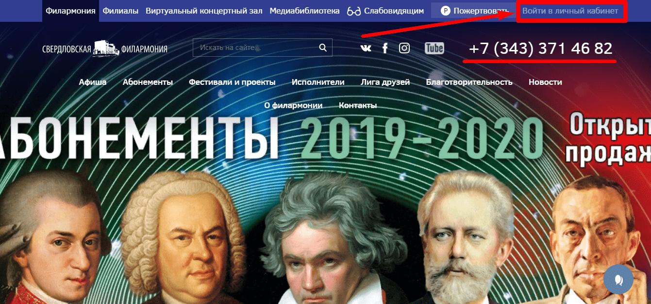 Филармония Екатеринбург