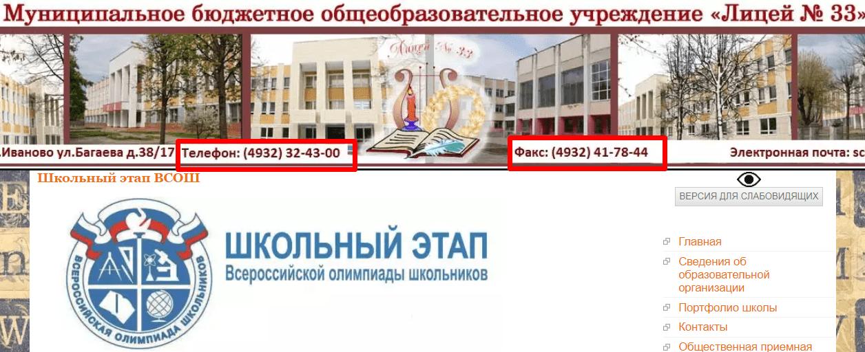 Лицей 33 Иваново личный кабинет