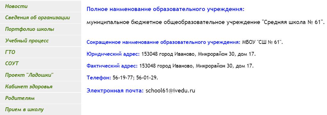 Школа 61 Иваново личный кабинет