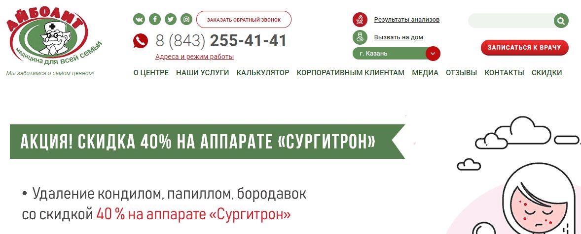 Айболит Казань личный кабинет