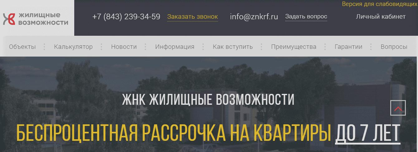 ЖНК Казань личный кабинет