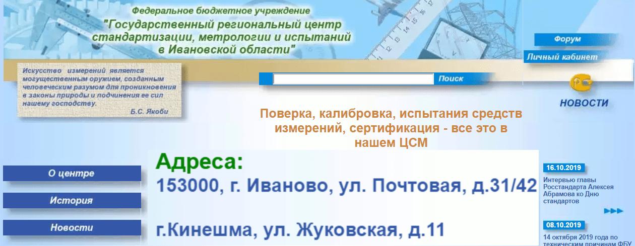 ЦСМ Иваново личный кабинет