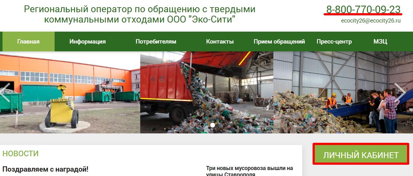 """Сайт оператора по вывозу мусора """"Экосити"""" города Михайловск"""