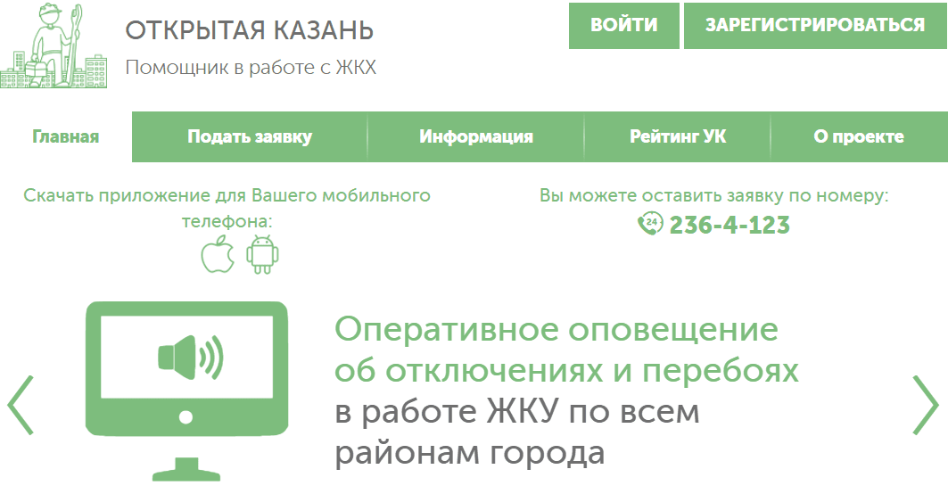 Открытая Казань личный кабинет