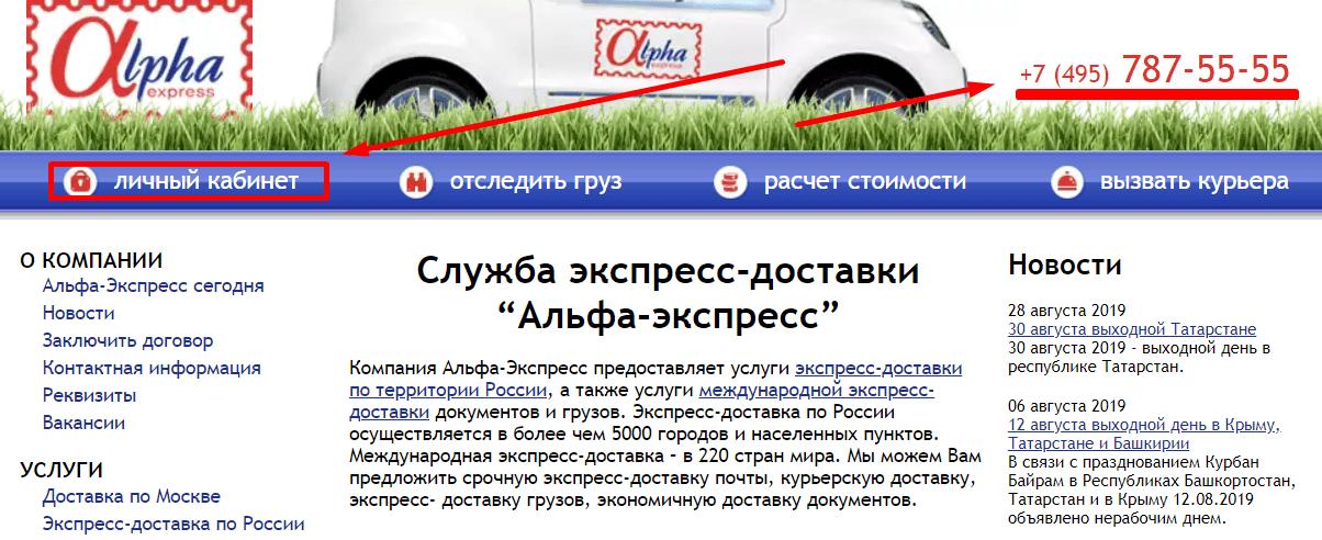 Альфа Экспресс Почта личный кабинет