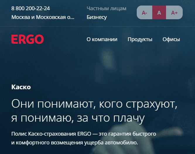 Эрго официальный сайт