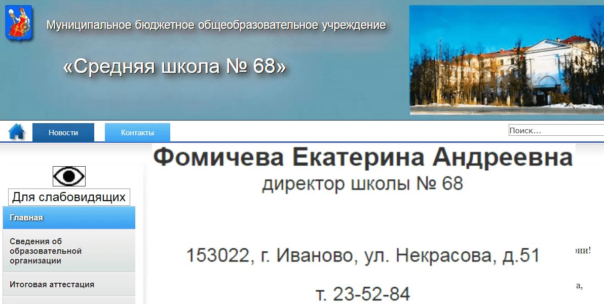 школа 68 Иваново личный кабинет