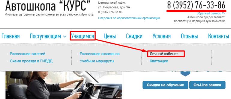 Автошкола Курс личный кабинет
