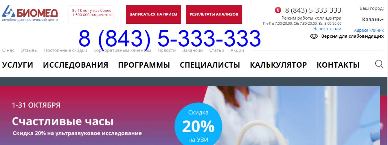 Биомед Казань личный кабинет