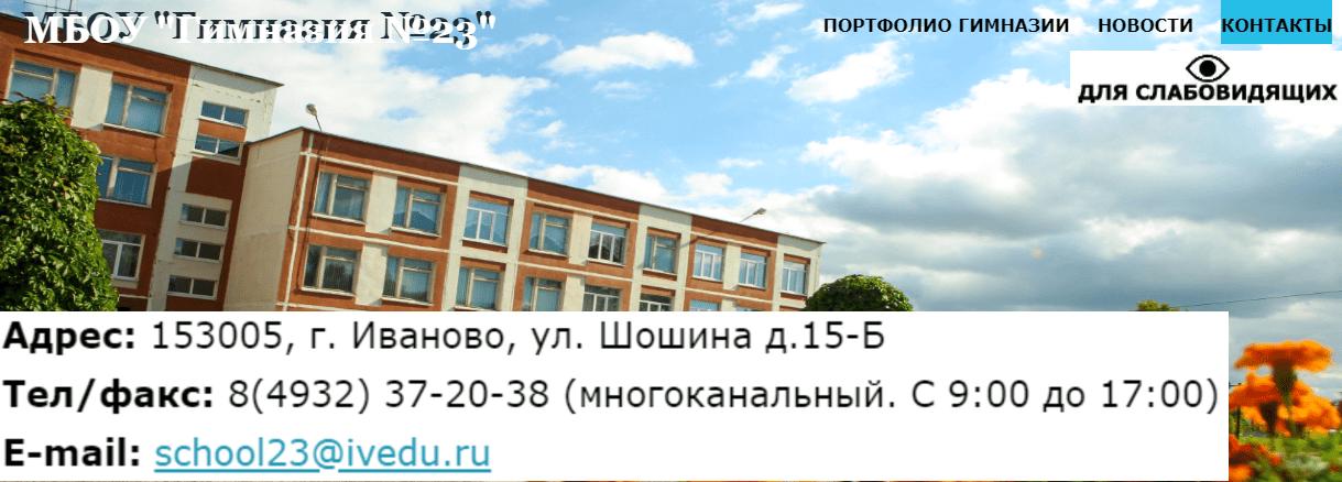 Гимназия 23 Иваново личный кабинет