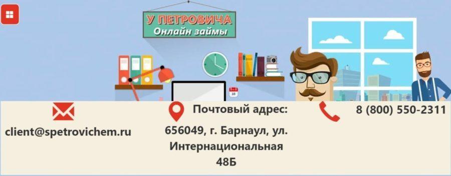 Займ У Петровича личный кабинет
