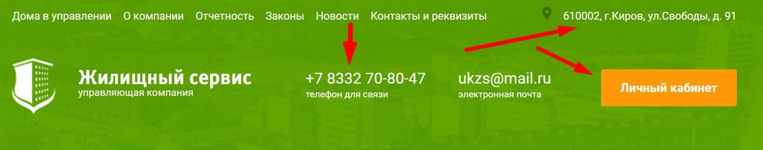 Ukzs43 ru личный кабинет