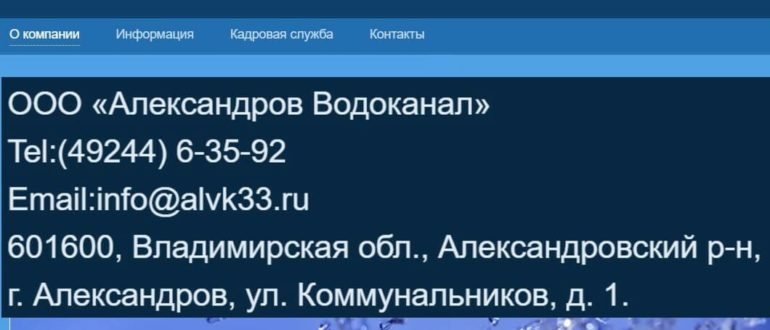 Александров Водоканал личный кабинет