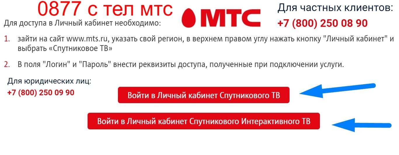 Спутник МТС ТВ личный кабинет