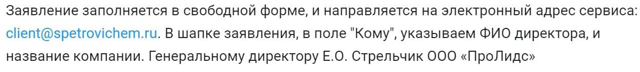 Как отписаться от займа Петровича