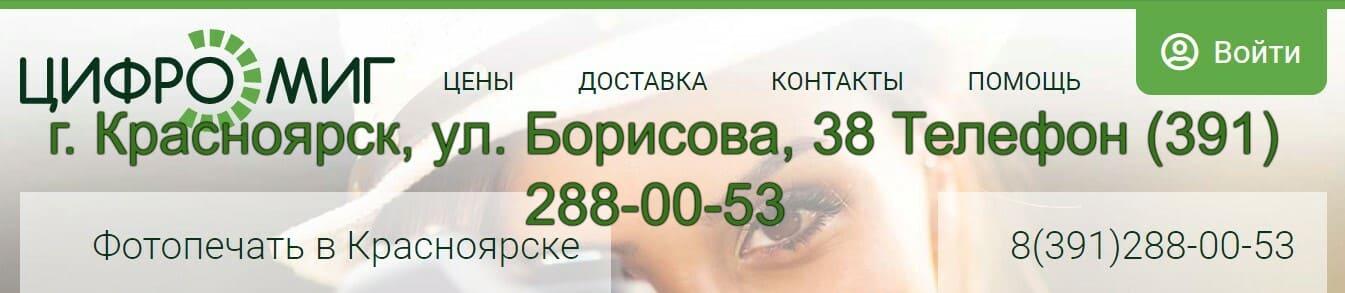 Цифромиг Красноярск личный кабинет