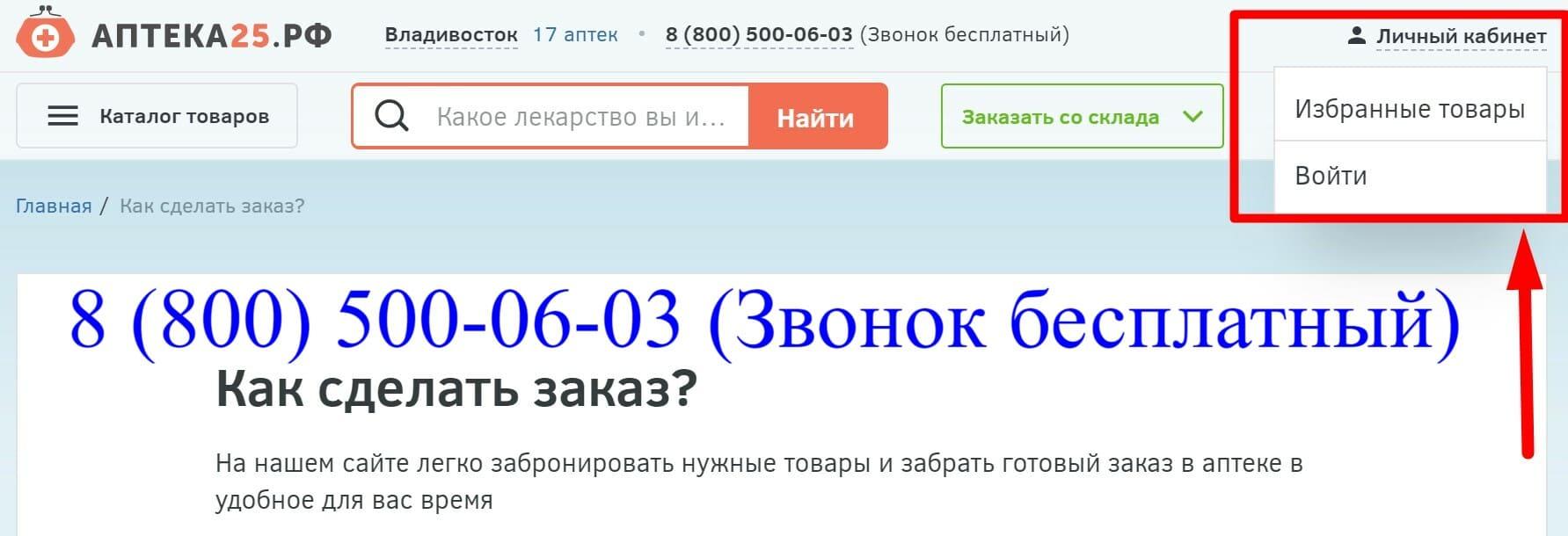 Аптека 25 РФ Владивосток личный кабинет