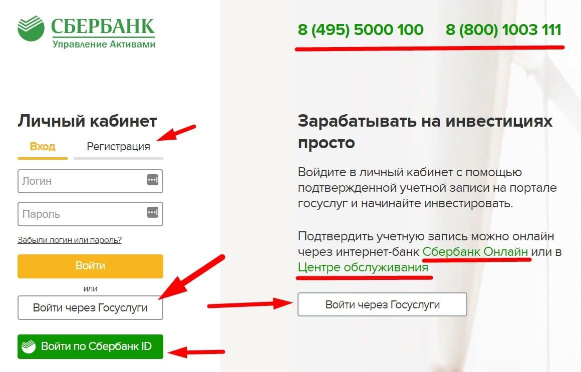 Управление активами Сбербанк личный кабинет