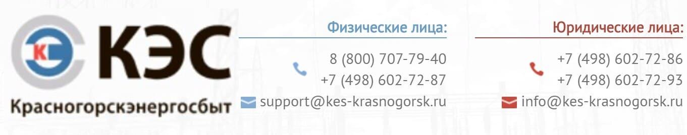 КЭС Красногорская электросеть личный кабинет