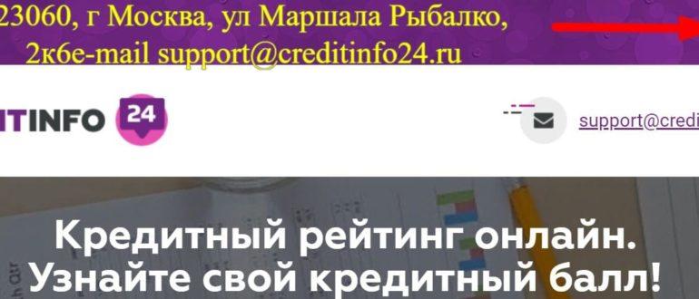 Creditinfo24 ru личный кабинет