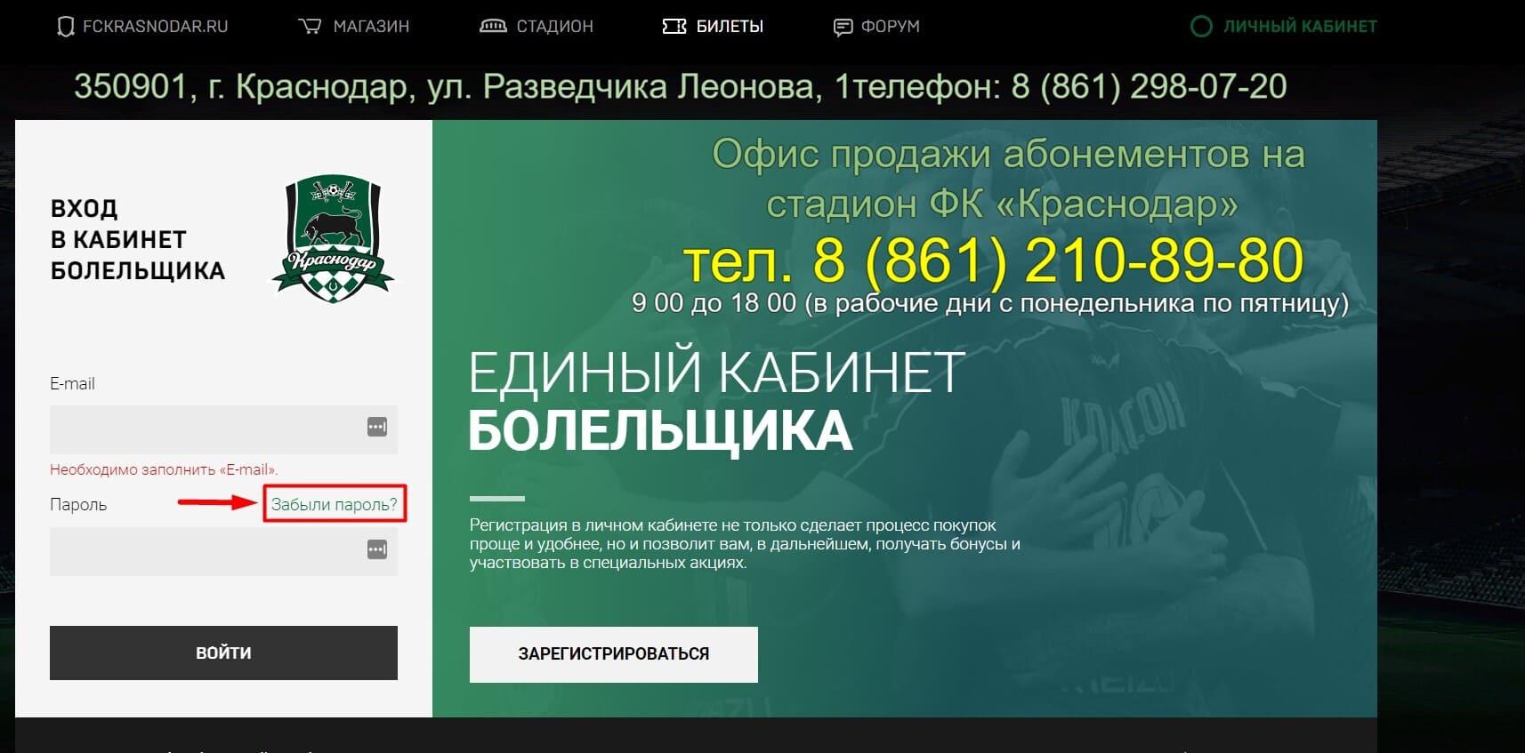 ФК Краснодар личный кабинет