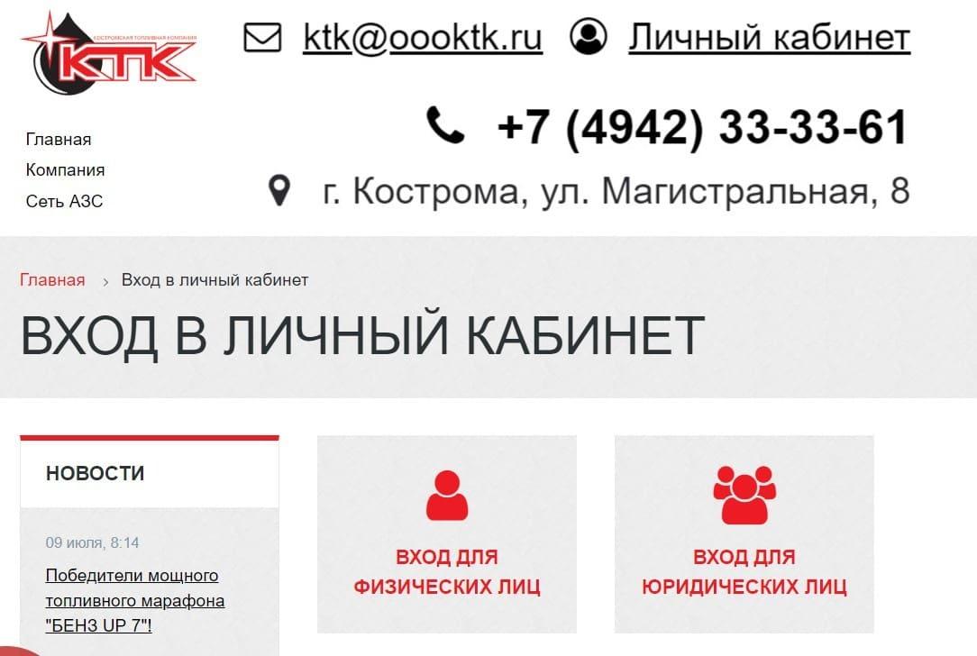 КТК Кострома личный кабинет