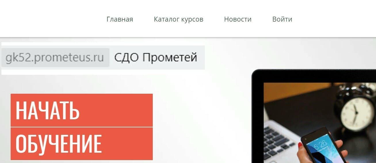gk52.prometeus.ru личный кабинет
