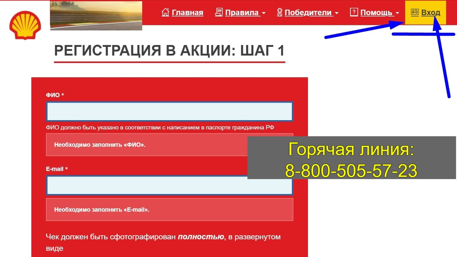 Shell com ru vp promo личный кабинет