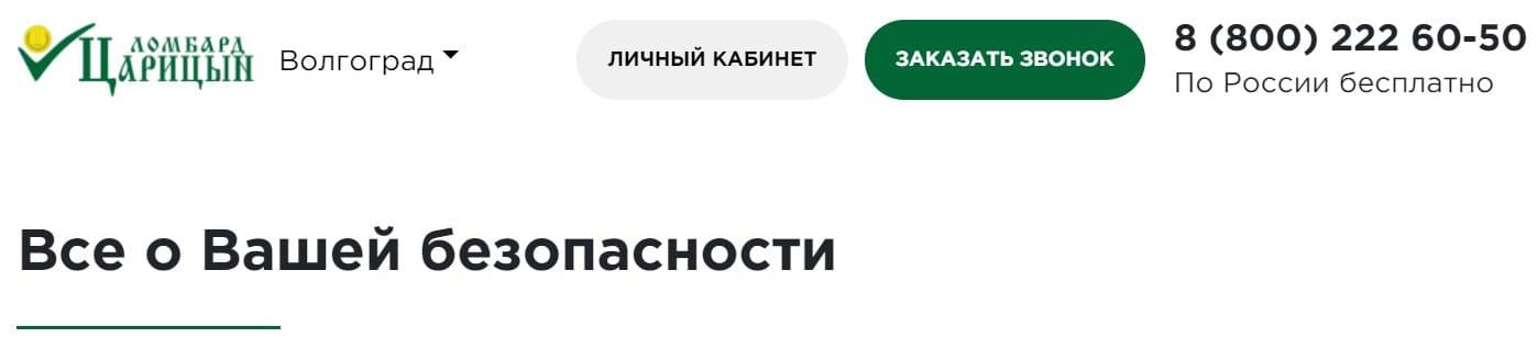 Ломбард Царицын личный кабинет