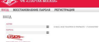 ФК Спартак личный кабинет