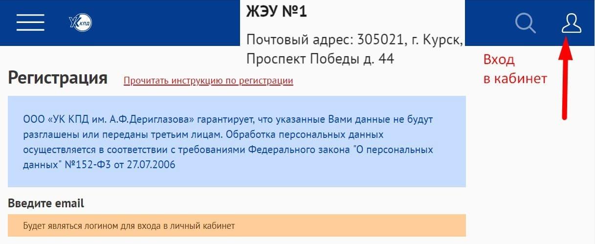 УК КПД Курск личный кабинет