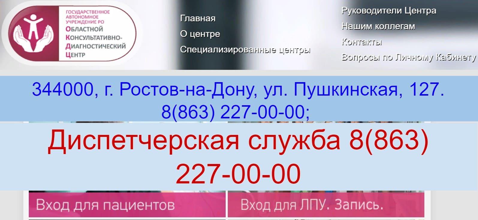 ОКДЦ Ростов личный кабинет