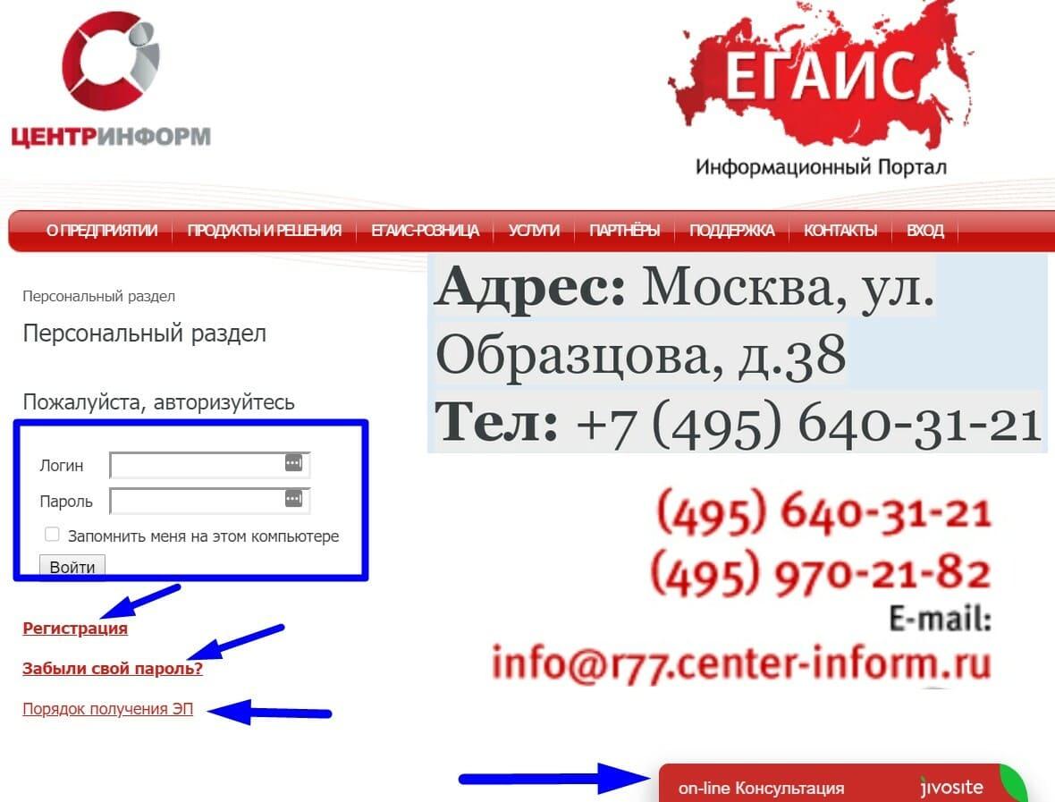 Центринформ Москва личный кабинет