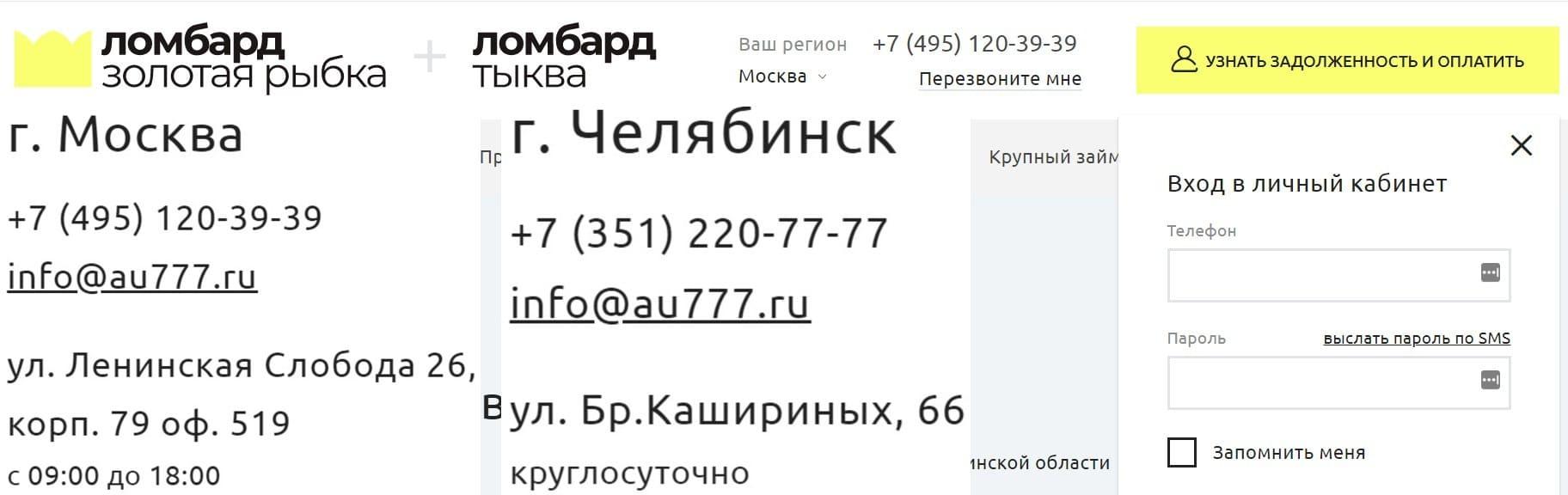au777 ru личный кабинет